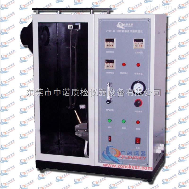 ZY6014I-VB-ZY6014I-VB紡織物垂直阻燃性能測試儀