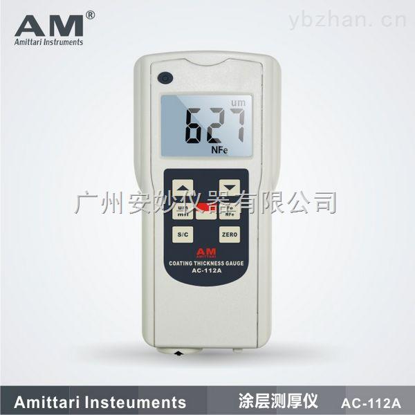涂层测厚仪AC-112A