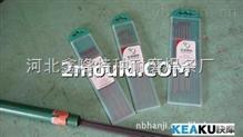 WC20鈰鎢電極