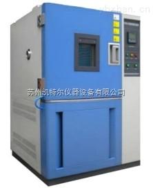100L高低温试验箱厂家