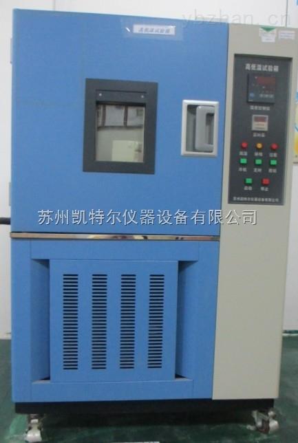 500L高低温试验箱厂家