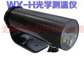 铜棒铝棒测温仪WX-H高温型光学测温仪/在线式测温仪/300-3000℃