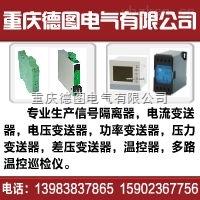 德图电气厂家直销投入式液位变送器 插入式液位变送器TS802-4PL TS8023PL