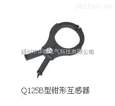 Q125B型鉗形互感器