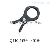 Q110型鉗形互感器