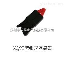 XQ8B型鉗形互感器