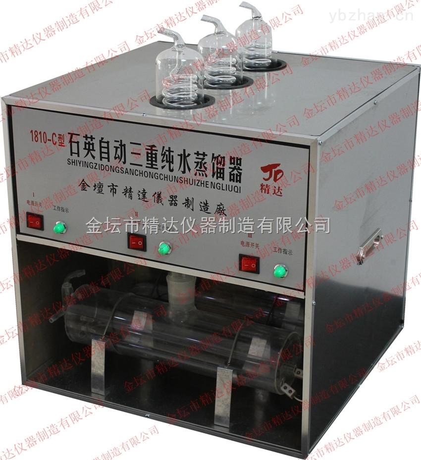 石英自動三重蒸餾水器使用說明書1810-C