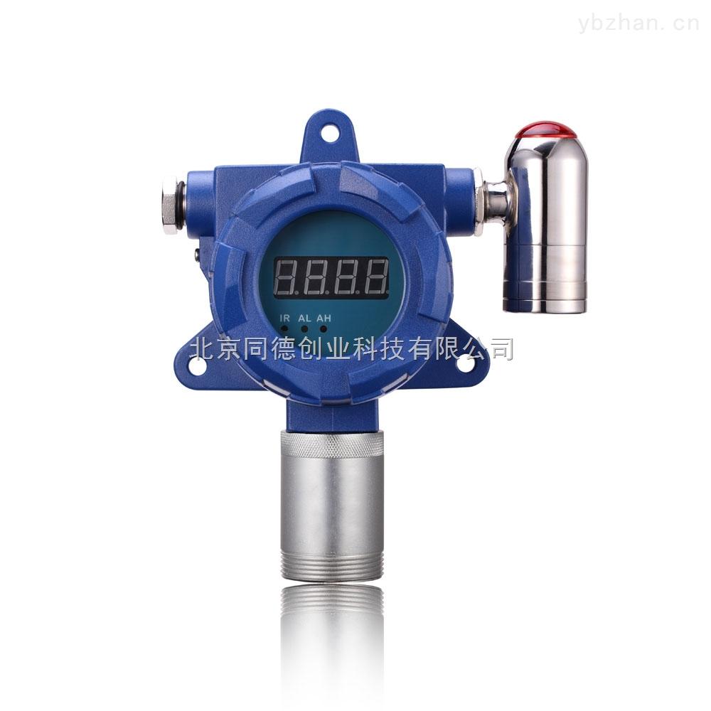 固定式可燃氣體報警儀/在線可燃氣體檢測儀(帶報警)