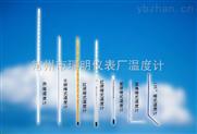 高精密玻璃温度计/高精密型水银温度计/实验室用高精度水银温度计