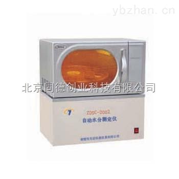 自動水分測定儀/煤炭自動水分分析儀