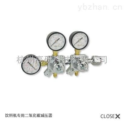 二氧化碳饮料机特殊用途减压器