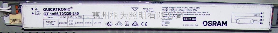 专业电子镇流器1*54-58W T5/T8欧司朗