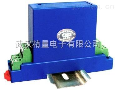0.5A~10A交流电流隔离传感器/变送器/互感器