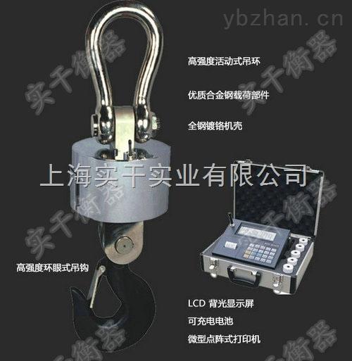无线数传电子吊秤-无线数传电子吊秤