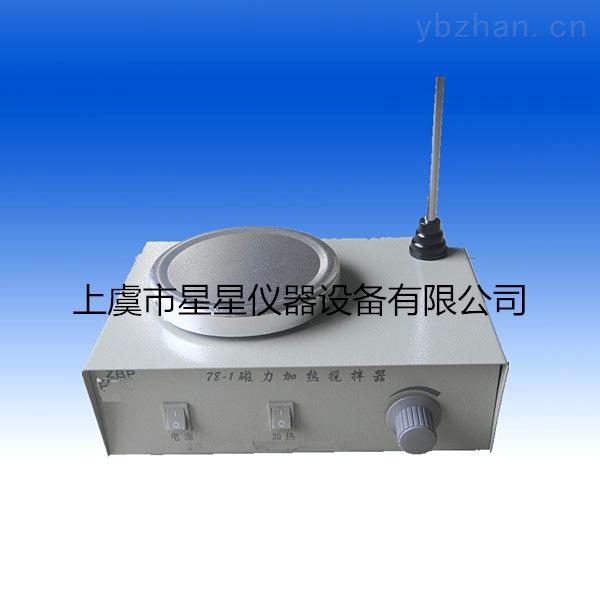 78-1型磁力加熱攪拌機 優質 產品結構 批發價