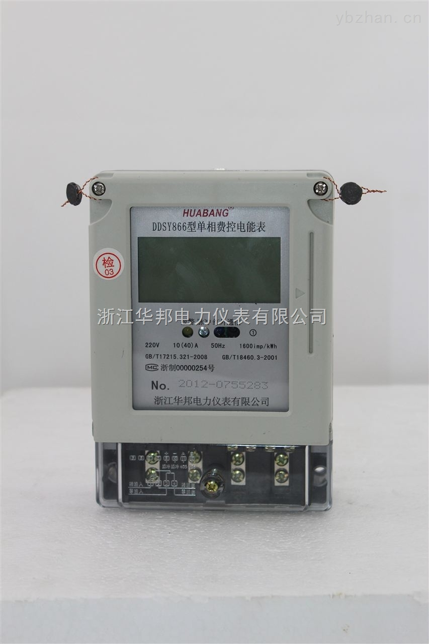 单相电子式预付费电能表 (液显 带阶梯电价) (带红外和rs-485通讯接口