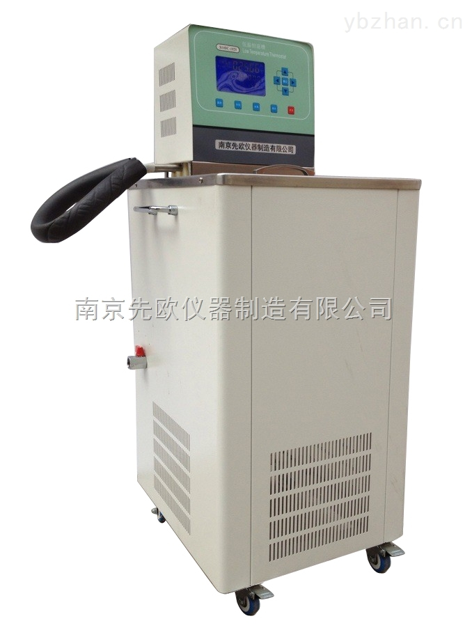 南京先欧实验室专用低温恒温水浴 低温恒温槽 低温恒温循环器
