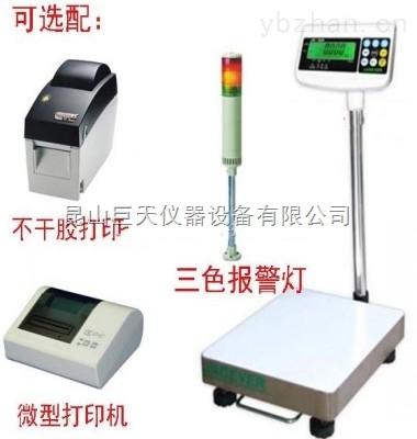 臺秤150公斤/10克報警稱,西安150公斤帶三色燈電子秤