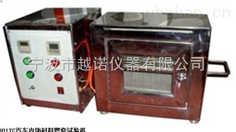YU8017C汽车内饰材料燃烧试验机品牌