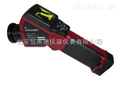 ZDL-YRH300-矿用本质安全型红外热成像仪