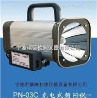 PN-03C充電式頻閃儀
