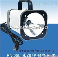 PN-05C卷煙印刷頻閃儀