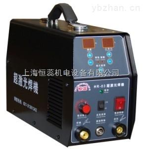 多功能焊接冷焊机 赖耀杰18702025624