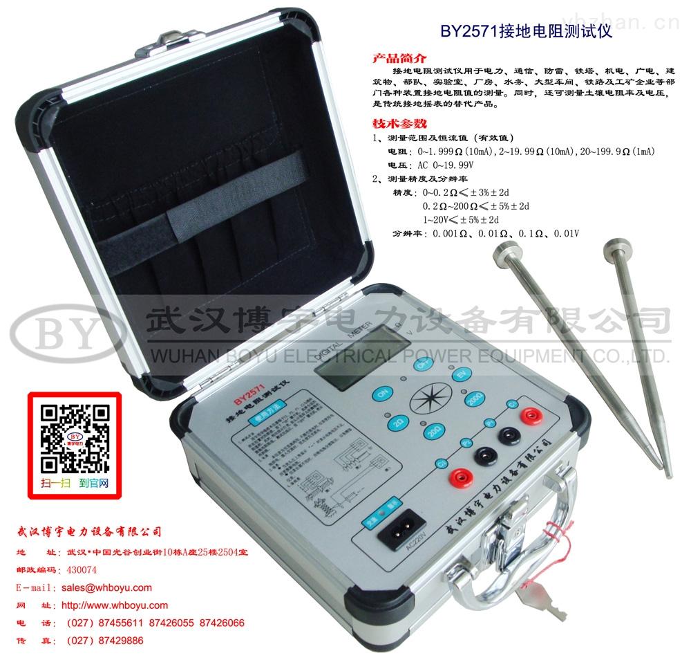 接地电阻测量仪,导体电阻测量仪,地电压测量仪