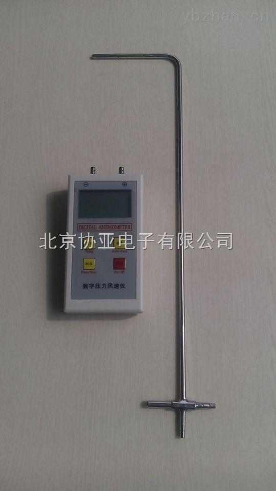 北京协亚数字风速风压仪