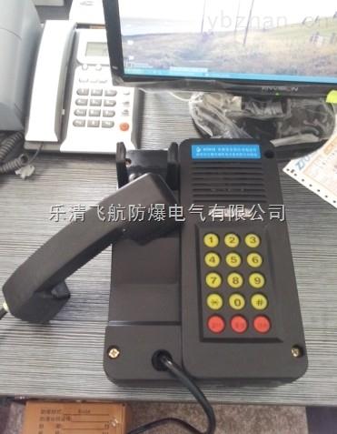KTH-15防爆电话机
