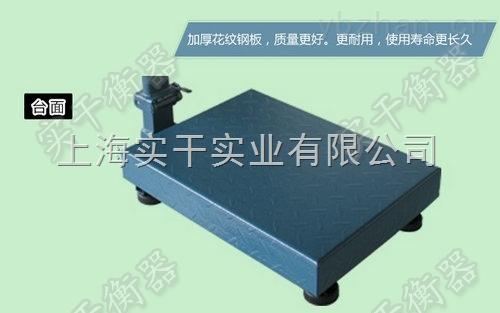 電子臺秤-300公斤電子臺秤