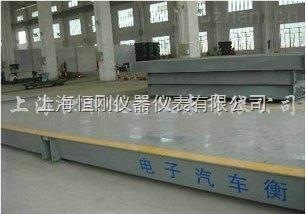 汽车衡-出口式80吨防爆汽车衡厂家