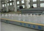 出口式80吨防爆汽车衡厂家