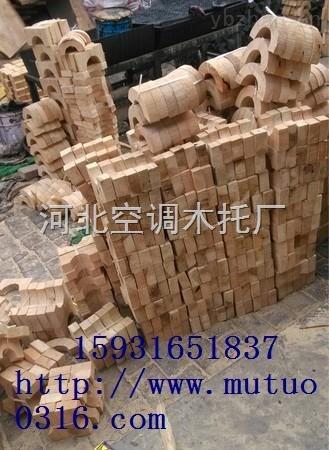空调木托系列产品型号与规格