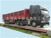 30吨数字式汽车衡