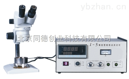 精密数字显微熔点测定仪/精密显微熔点测定仪/精密数字显微熔点仪