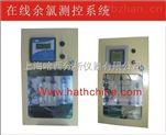 余氯在线分析仪表系统,余氯ph在线监测,自来水余氯测定,上海哈西