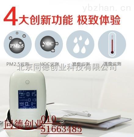 动态空气质量检测仪 室内空气PM2.5 检测