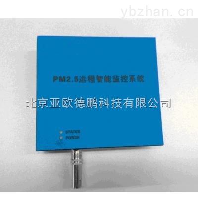 DP-RAT100-PM2.5远程智能监控系统/在线PM2.5检测仪