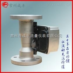 LZZ-金属转子流量计厂家/常州成丰品牌流量计/第三代金属管浮子流量计价格