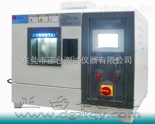 zhengtai低溫冷凍試驗箱