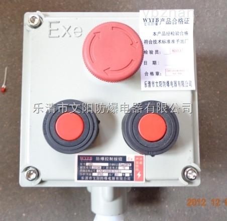 电厂专用BZA53防爆按钮盒≠水泥厂安装使用事故按钮盒