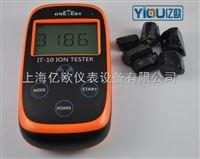 礦石負離子檢測測試儀-專業級負離子檢測儀