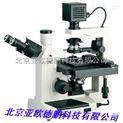 倒置生物顯微鏡/生物顯微鏡