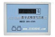 数字式精密气压表