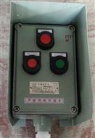 BCZ-K1防爆操作柱 挂式/立式
