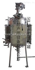 rhtq-g-1型-山东超声波中药提取机/荣汇超声提取设备