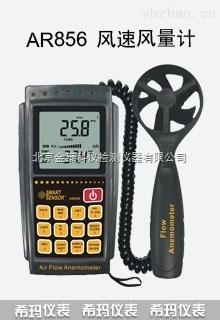 风速风量计AR856香港希玛总代理