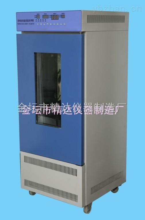 生化培养箱SPX-80