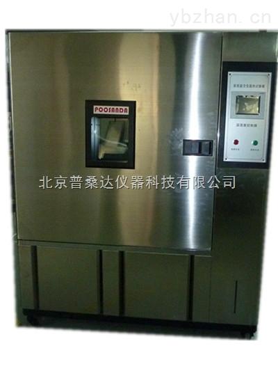 BY-260TH系列-高低溫恒定濕熱試驗箱標準